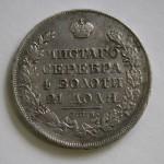 рубль 1821 г.