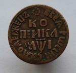 Копейка 1710 г