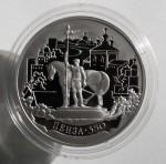 Юбилейная монета 350 лет г. Пенза
