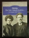 Пенза. Листая старый альбом. Фотографии 1860х - 1910х гг.