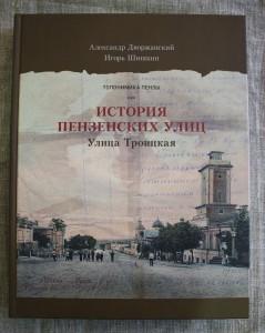Книга рассказывает какой была улица Троицкая(ныне Кирова),кто были владельцами усадеб, как перестраивалась и какой её видели наши прародители и уже никогда не увидим мы.
