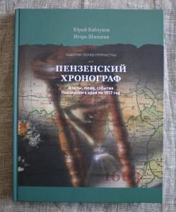 Пензенский хронограф