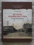 История пензенских улиц.Улица Московская