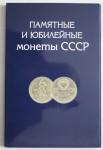 """Альбом """"Памятные и юбилейные монеты СССР"""""""