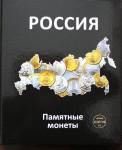 """Альбом """"Россия. Памятные монеты"""""""