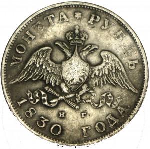 6) рубль 1830 г. аверс